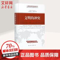 文明的冲突 新华出版社