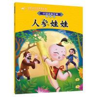 中国动画经典升级版:人参娃娃