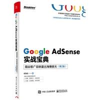 正版 Google AdSense实战宝典 用谷歌广告联盟出海赚美元 第2版 seo搜索引擎优化 广告营销AdSense