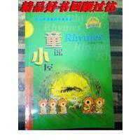 【二手旧书9成新】30 少儿英语趣味阅读之二--童谣小屋(一版一印)