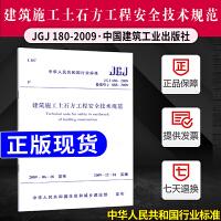 正版现货 JGJ180-2009 建筑施工土石方工程安全技术规范