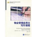 物业管理应用文写作教程