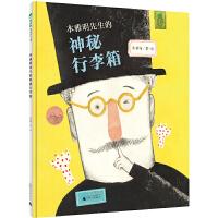 本雅明先生的神秘行李箱(魔法象・�D����王��)