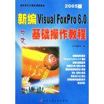 新编中文Visual FoxPro 6.0基础操作教程(2005版)――高职高专计算机课程教材