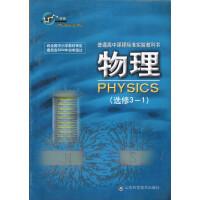 高中物理(选修3-1) 选修3-1课本 教材 教科书 山东科学技术出版社 鲁科版