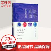 医学真菌检验与图解 上海科学技术出版社