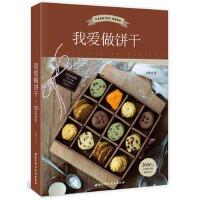 我爱做饼干 马琳 9787530491966睿智启图书