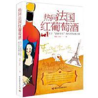【新书店正版】热问法国红葡萄酒,刘佳,中国轻工业出版社9787501988235