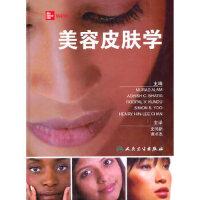 【新书店正版】美容皮肤学(翻译版),阿兰,人民卫生出版社9787117140836