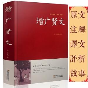 增广贤文 全集无删减完整版 成人版初中生国学经典书