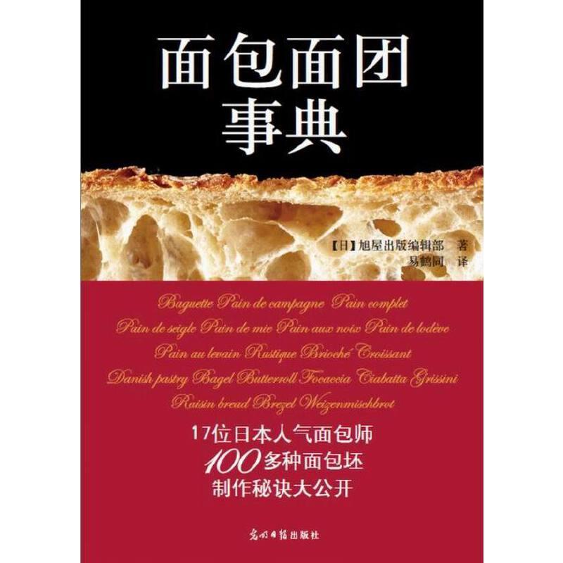 面包面团事典 (人气面包师的100种面包坯调配制作方法秘诀大公开)