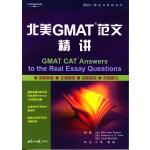 北美GMAT范文精讲――新东方大愚英语学习丛书