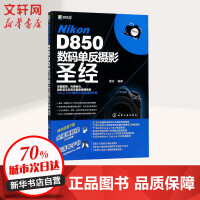 Nikon D850数码单反摄影圣经 雷波 编著