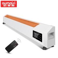 欧麦斯(OUMAISI)踢脚线取暖器电暖器家用电暖气静音智能节能变频暖风机