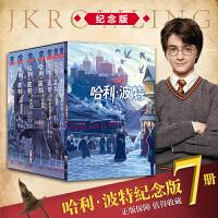 哈利波特全集1-7册全套中文版 哈利波特全套全集7册 全套 哈利波特7册哈利波特与魔法石 哈利波特与密室 哈利波特与阿