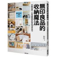 无印良品的收纳魔法:完整收录7位收纳专家的商品活用技巧 居家收纳 港台繁体中文