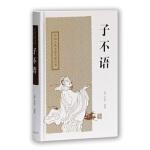 子不语(中国古典小说名著丛书)