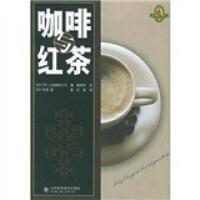【正版包�]】�S�C送���-咖啡�c�t茶 ��Y猛,�n���A 著;UCC上�u咖啡公司 � 山�|科�W技�g出版社 9787533139