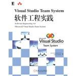 Visual Studio Team System软件工程实践(附光盘)