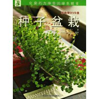 【旧书二手书9成新】种子盆栽。,