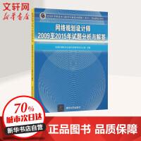 网络规划设计师2009至2015年试题分析与解答 全国计算机专业技术资格考试办公室 主编