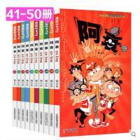 阿衰漫画全集41-50全套10册 on line大本书畅销书籍彩色图书儿童读物8-9-10-12-15岁小学生搞笑课外