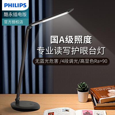 飞利浦(PHILIPS)酷韧LED台灯护眼灯四段情景调光学习阅读灯可折叠触摸调光台灯整灯3C认证 光线柔和均匀