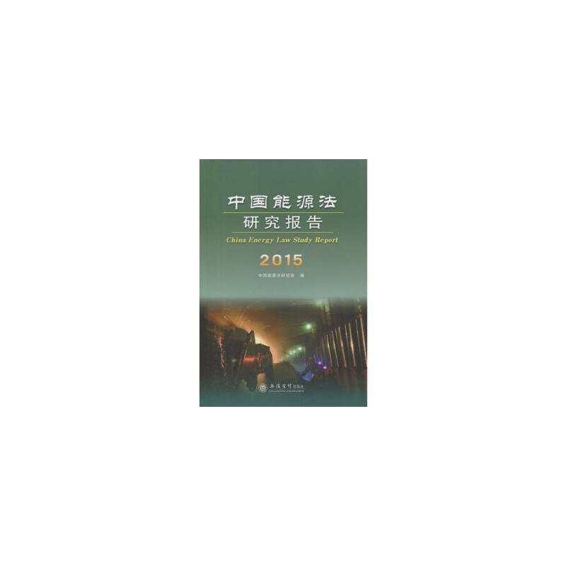 中国能源法研究报告2015 中国能源法研究会 立信会计出版社 9787542952004 正版书籍!好评联系客服优惠!谢谢!