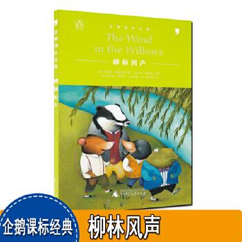 企鹅课标经典 柳林风声双语版 英文版  英语阅读 儿童启蒙文学故事 小学生青少年课外图书 名著经典故事 少儿名著