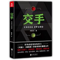 交手 何常在 北京联合出版有限公司