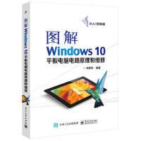 正版 �D解Windows10平板��X�路原理和�S修 平板��X�路原理和�S修���┫橛�算�C�c互��W 硬件�c�S�o��籍 ��X故障