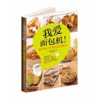 XM-45-我爱面包机【库区:兴10#】 (日)株式会社主妇之友 9787530457023 北京科学技术出版社 封面
