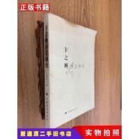 【二手9成新】卞之琳诗艺研究(可开发票)江弱水安徽教育出版社