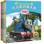 托马斯和朋友动画故事乐园(第一辑,全8册)