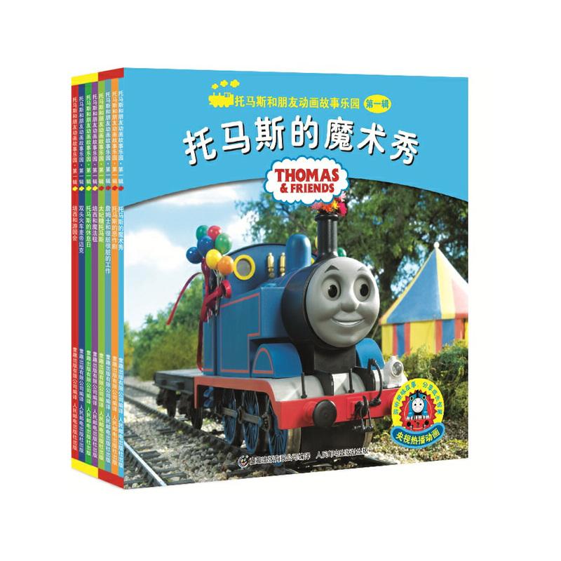 托马斯和朋友动画故事乐园(第一辑,全8册) 英国学前冠军品牌,全球销量超2亿册