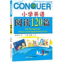 小学英语阅读120篇 三年级 阅读强化训练理解翻译课外辅导书