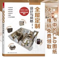 全屋定制设计与风格 入门级指导手册 室内设计书籍