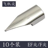钢笔尖EF/F飞机尖大明尖学生用适配烂笔头钢笔头通用0.38/0.5