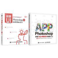 创意UI Photoshop玩转图标设计 *2版 ps教程 UI设计 app移动电脑应用图标设计+Photoshop手