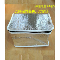 食品水果海鲜快递保温政纸箱拉链铝箔珍珠棉保鲜袋