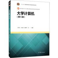 大学计算机(第5版) 高等教育出版社