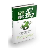 玩转营销心理学