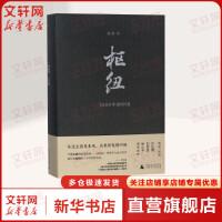 枢纽 3000年的中国 广西师范大学出版社 罗振宇跨年演讲推荐的2018年度图书