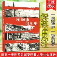 正版现货 一座城市 一部历史 城市与生态文明 从北京到伦敦从上海到巴黎纵览十座世界名城变迁看人类社会演进