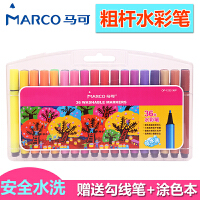 儿童水彩笔1232小学生粗杆可水洗画画彩笔12色24色36色