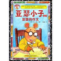 【二手8新正版 亚瑟小子系列:亚瑟的作文 马克•布朗 ,范晓星 9787551506410 新疆青少年出版