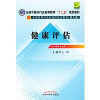 """健康评估---全国中医药行业高等教育""""十二五""""规划教材(第九版)"""