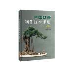 中国盆景制作技术手册(第2版)