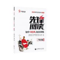 先锋阅读初中文言文阅读训练・七年级