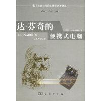 达・芬奇的便携式电脑:人类的需要与新的计算技术――电子社会与当代心理学名著译丛